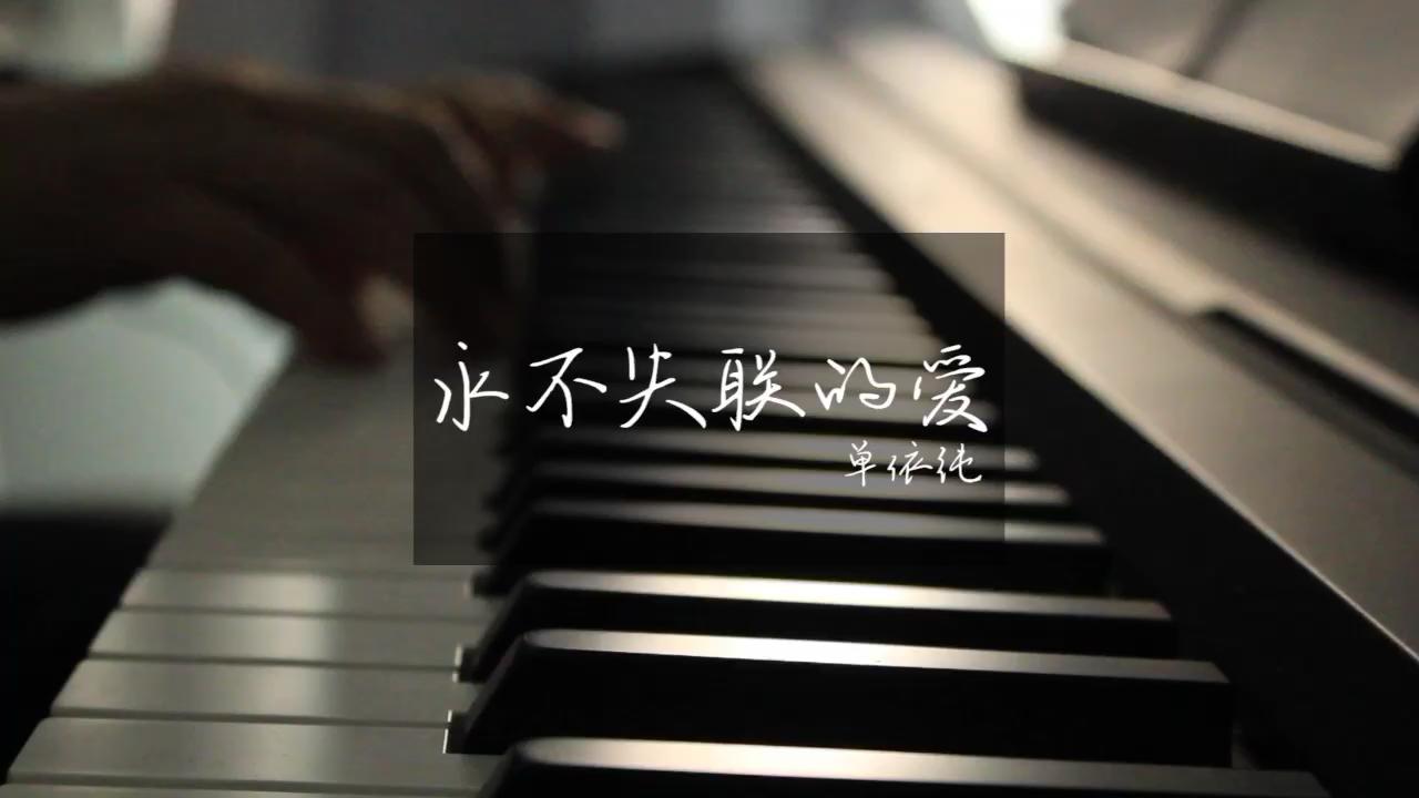 加油好好练琴