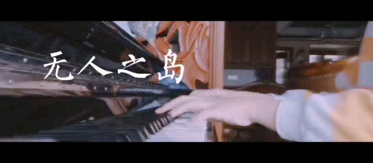 无人之岛「弹唱」演奏视频