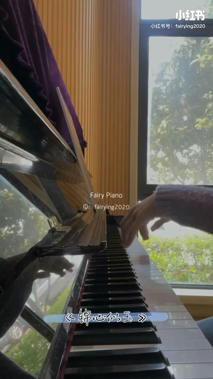 《锦心似玉》主题曲钢琴弹奏演奏视频