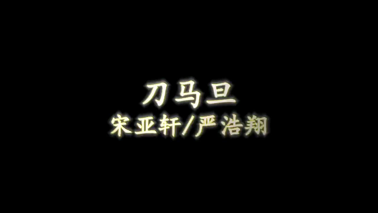 【钢琴神还原】刀马旦-宋亚轩/严浩翔 TNT时代少年团演奏视频