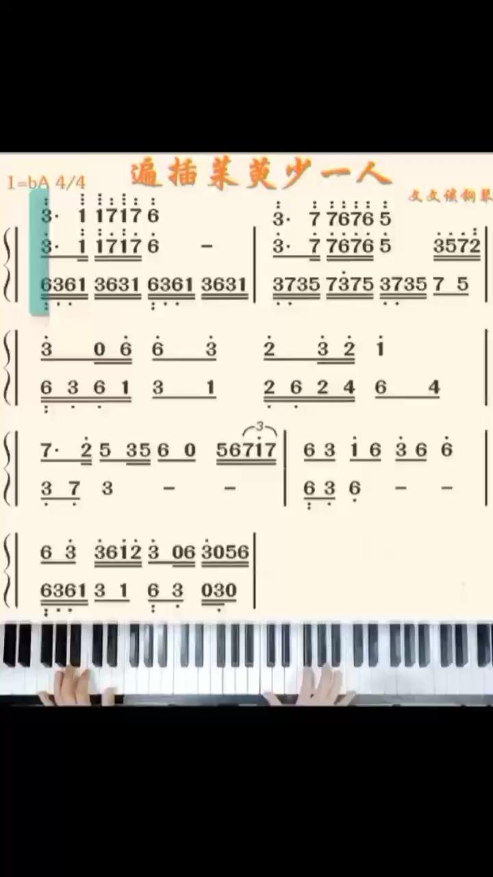 声乐歌曲《遍插茱萸少一人》文文谈钢琴即兴伴奏教程