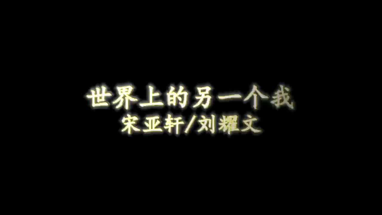 【钢琴神还原】世界上的另一个我-宋亚轩/刘耀文 TNT时代少年团演奏视频