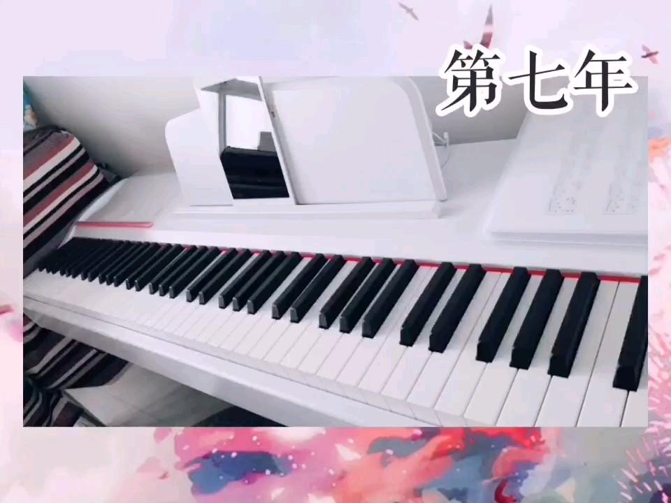 温柔又伤感的第七年(钢琴谱出自weibo@我想洗头)演奏视频