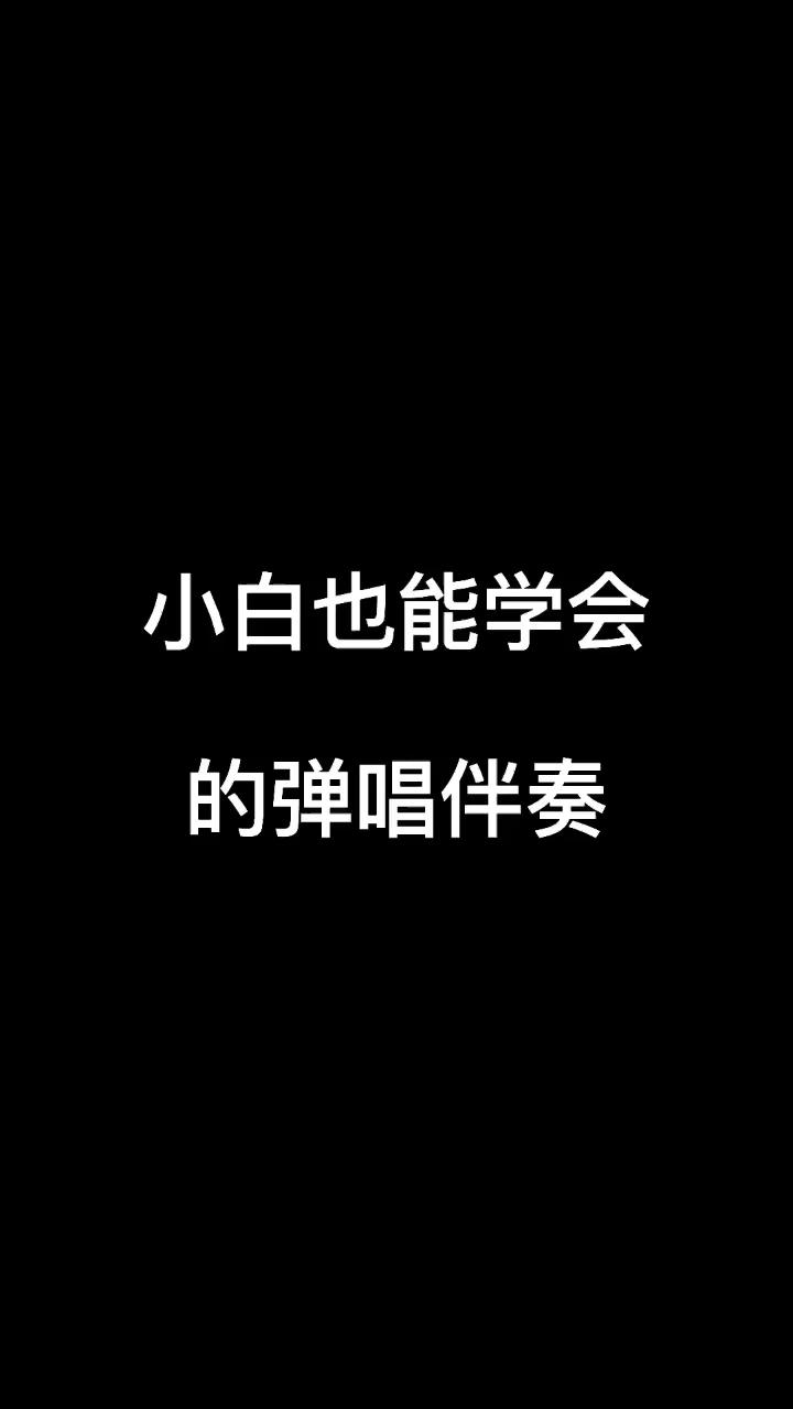 小白也能学会的弹唱伴奏😝😝演奏视频