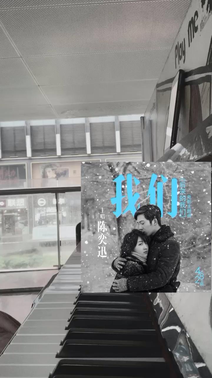 雨中街头随手弹陈奕迅《我们》…🌧️演奏视频