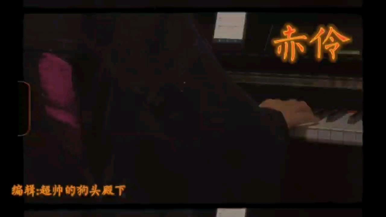 赤伶演奏视频