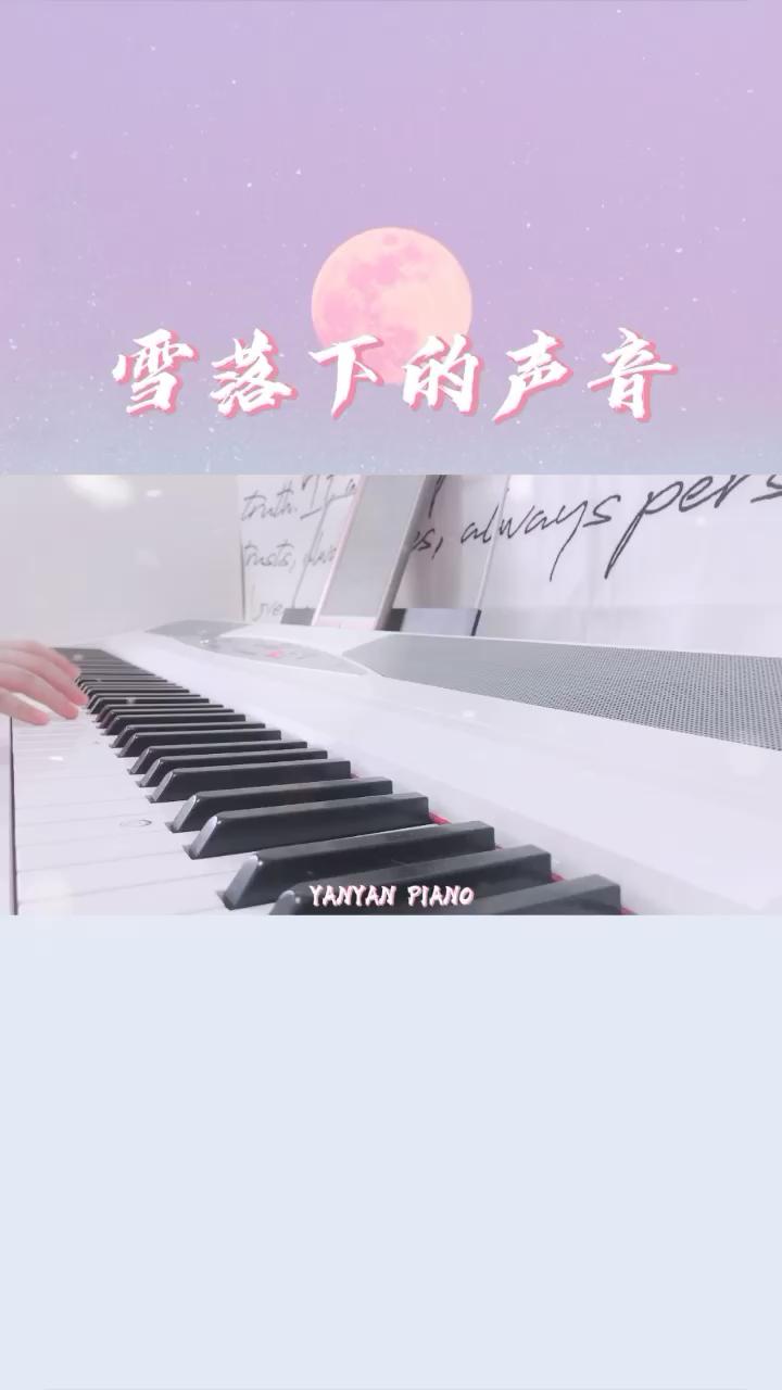 雪落下的声音演奏视频