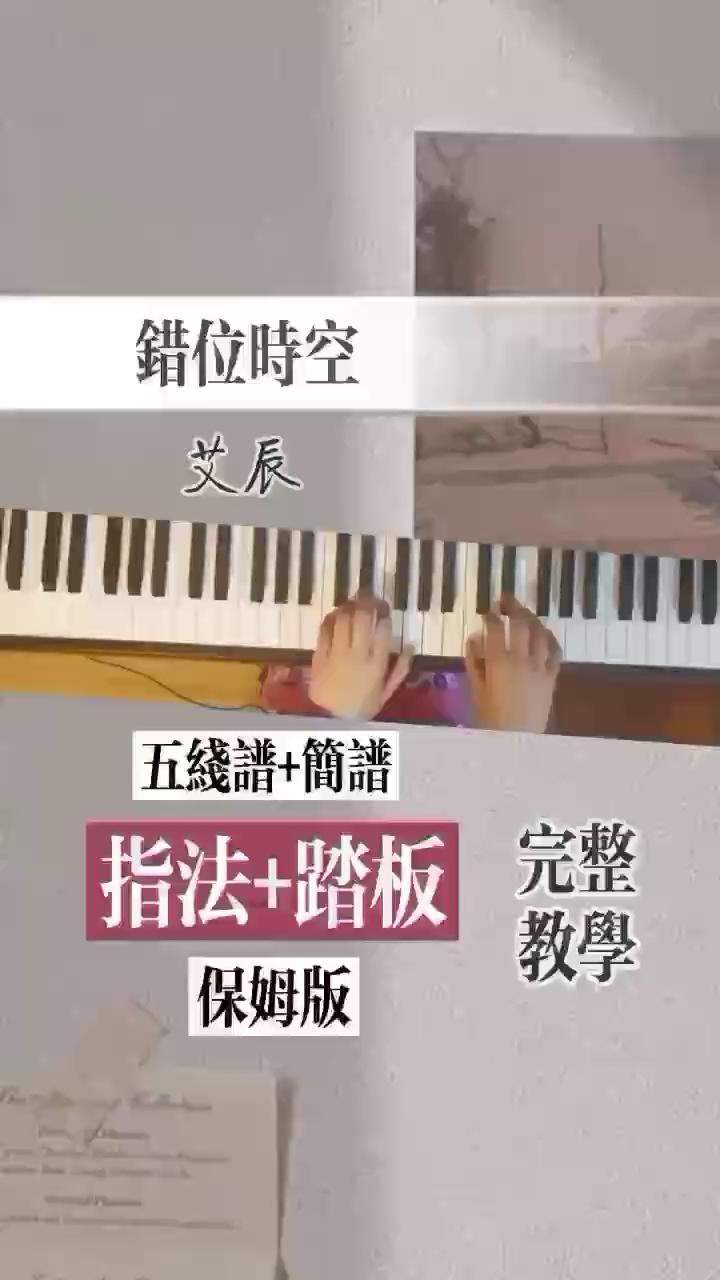 简谱五线谱钢琴演示演奏视频