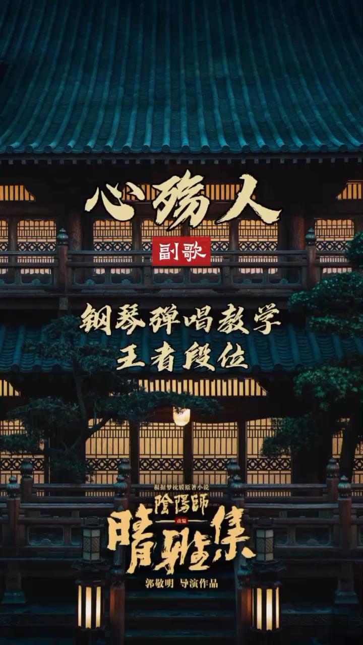「心殇人」副歌片段演奏视频