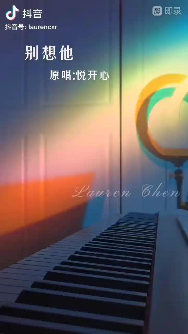 【理智叫我停止,行动叫我放弃,内心让我再等等】Lauren Chen的作品(非本人)演奏视频