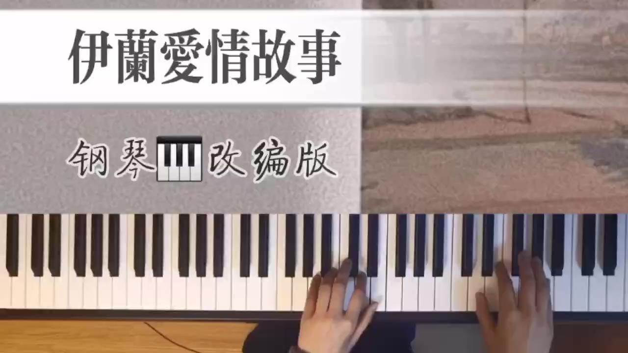 《依兰爱情故事》钢琴唯美版——你好,李焕英插曲演奏视频
