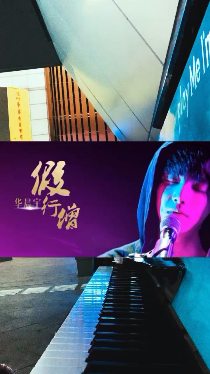街头钢琴随手弹《假行僧》华晨宇版…演奏视频