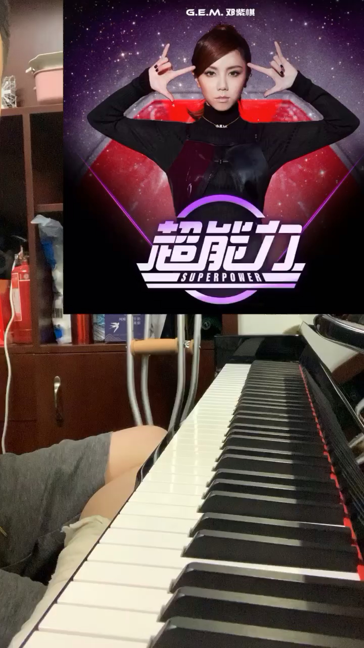骨折后的钢琴随手弹《超能力》-邓紫棋,biubiubiubiubiu~演奏视频