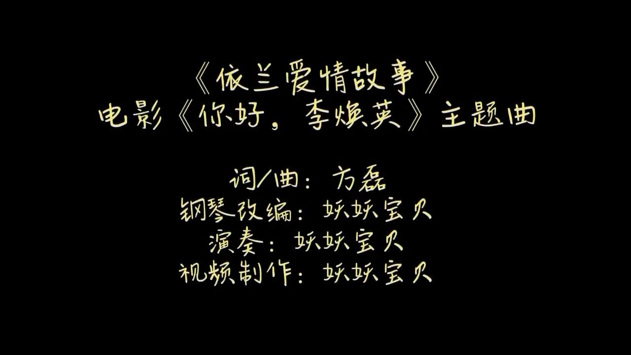 钢琴改编/演奏:妖妖宝贝演奏视频