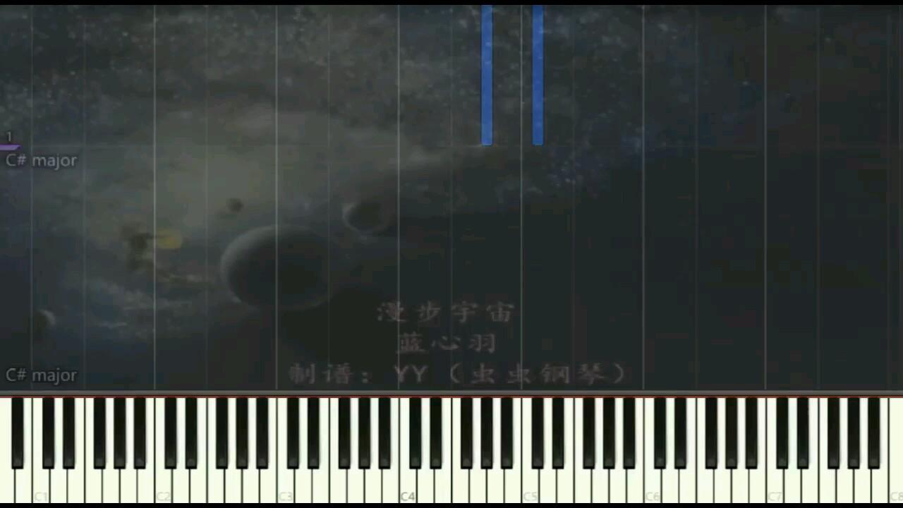 虫虫钢琴第一个漫步宇宙谱子!(暖色调是钢琴,冷色调是音效模拟器,黄色是架子鼓)演奏视频