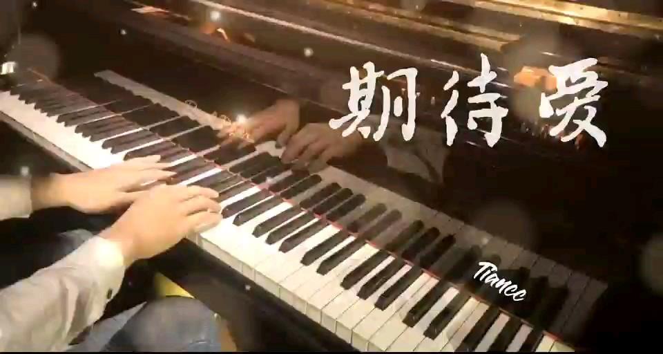 这么好听的曲子,钢琴简谱网第一份哦演奏视频