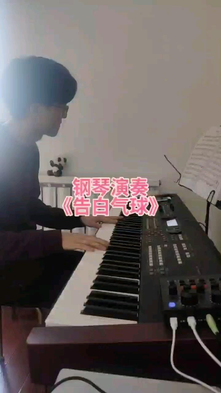钢琴演奏《告白气球》演奏视频