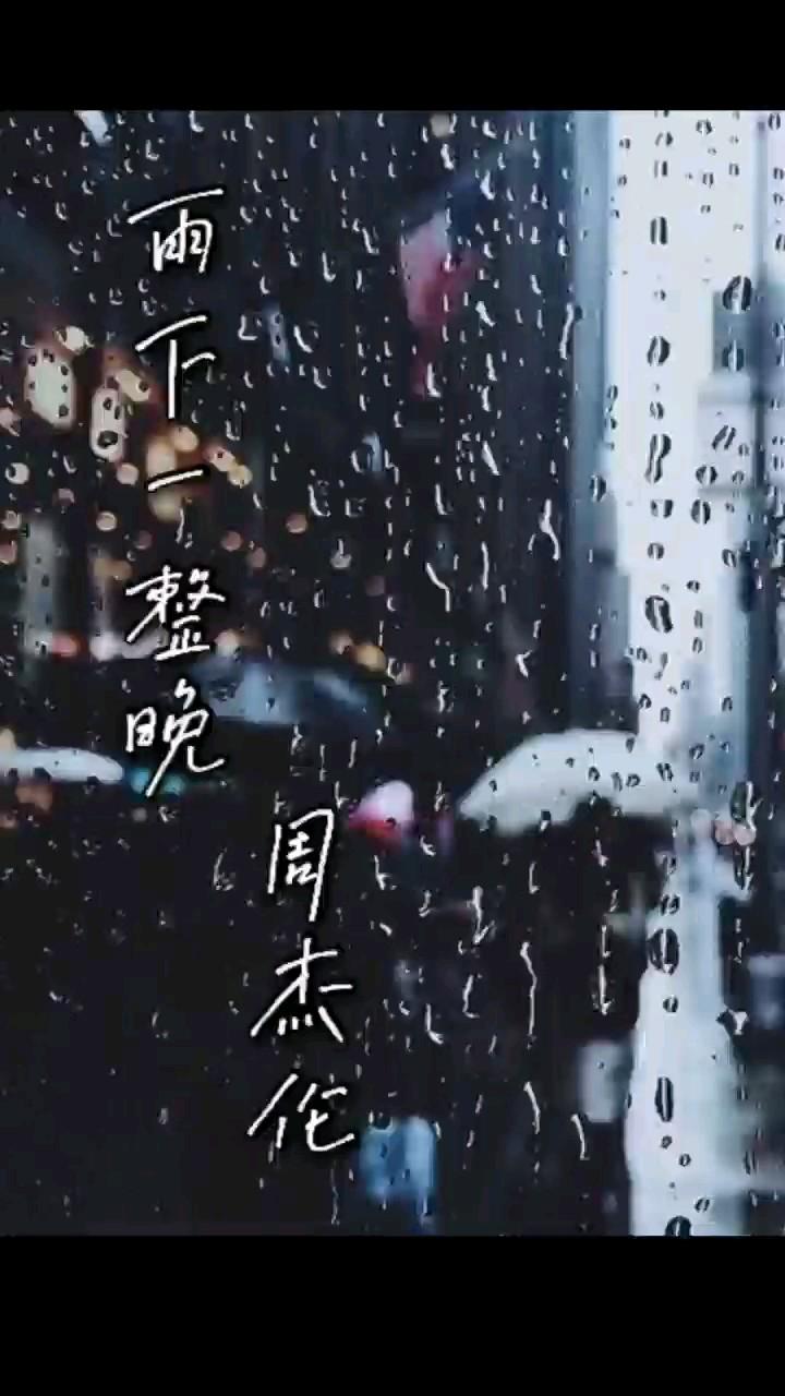 雨下一整晚