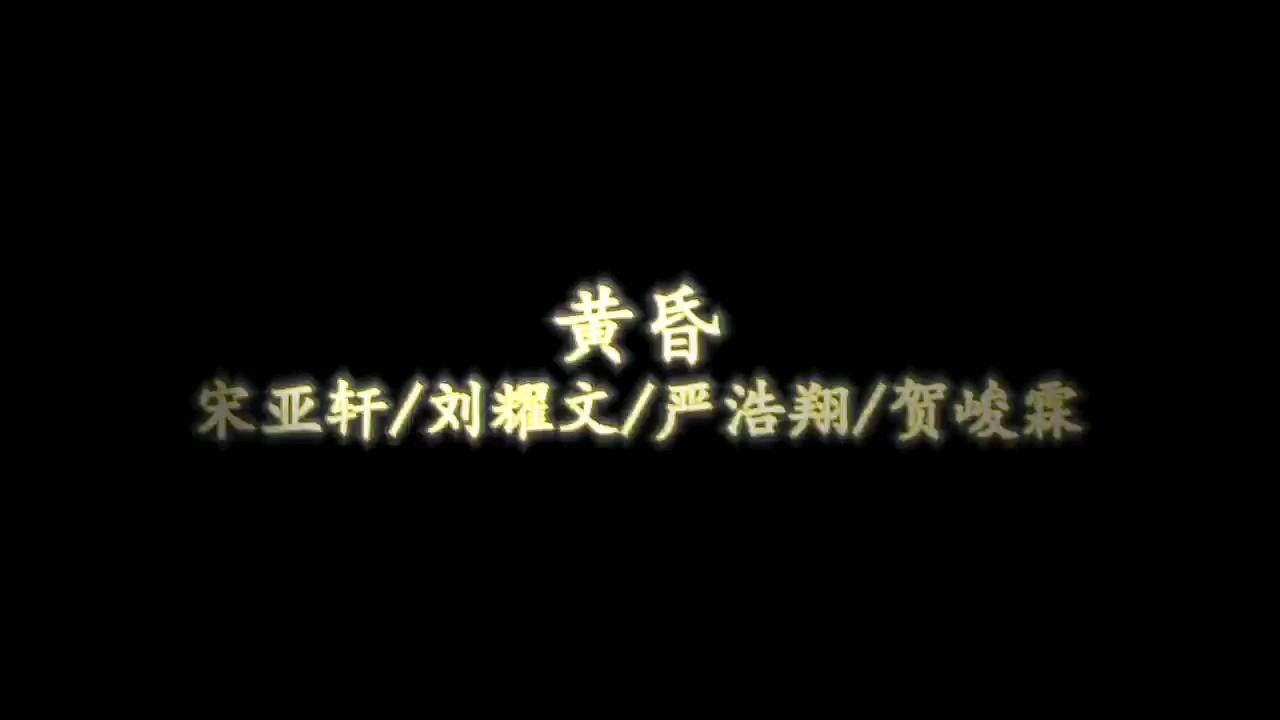 【钢琴神还原】黄昏-宋亚轩/刘耀文/严浩翔/贺峻霖 TNT时代少年团粉丝见面会演奏视频