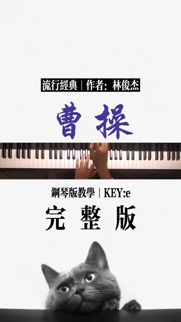 林俊杰《曹操》e小调易上手版,音频为自己的钢琴录制,主页有弹奏视频演奏视频