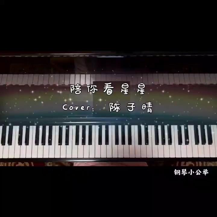 陈子晴-降E《陪你看星星》(原曲和声+全新精编+完整版)演奏视频