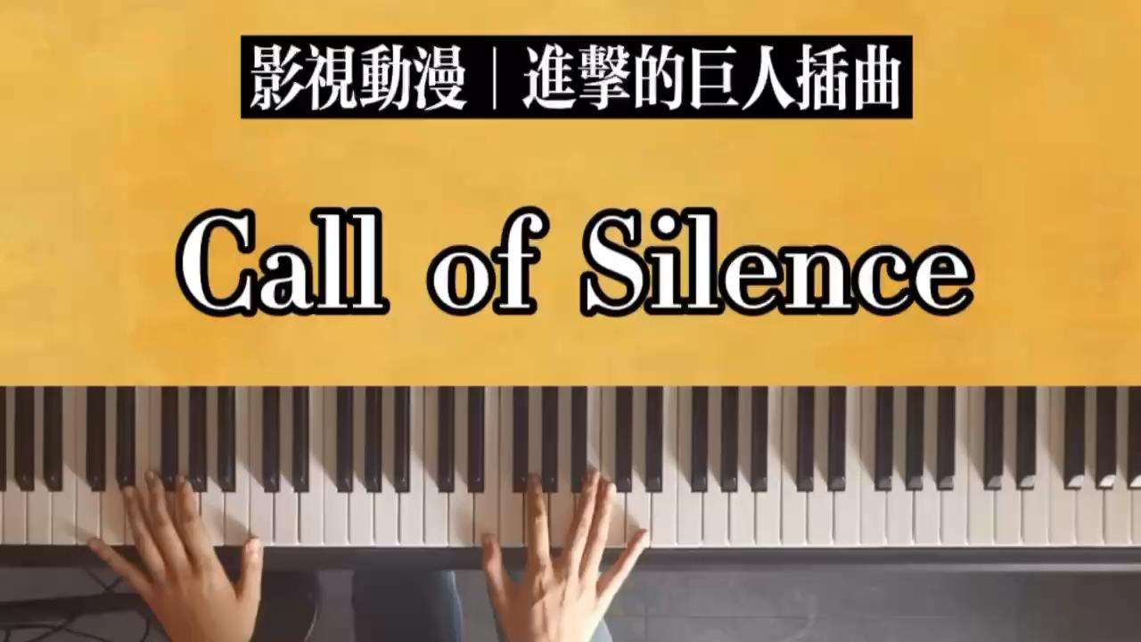 《call of silence》进击的巨人插曲抒情版——钢琴录音——主页有演示视频演奏视频
