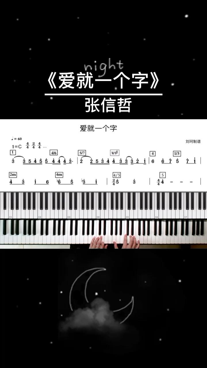视频里演奏的的简谱和声版,旋律可以看五线谱版,喜欢的赶紧收藏吧演奏视频