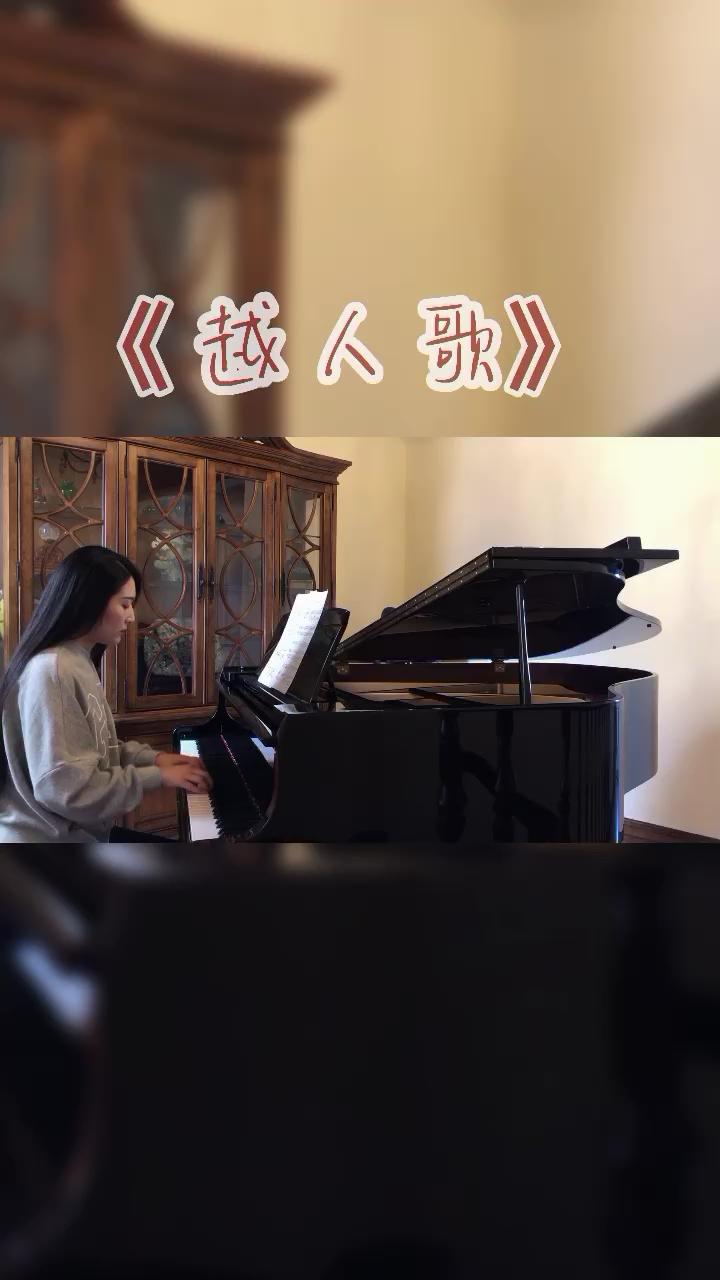 越人歌   (独奏正谱格式)演奏视频