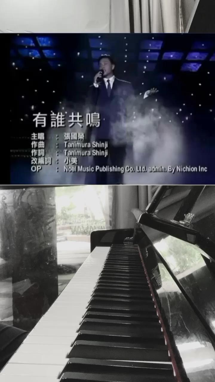 共享琴房随手弹张国荣《有谁共鸣》,粤语经典系列…演奏视频