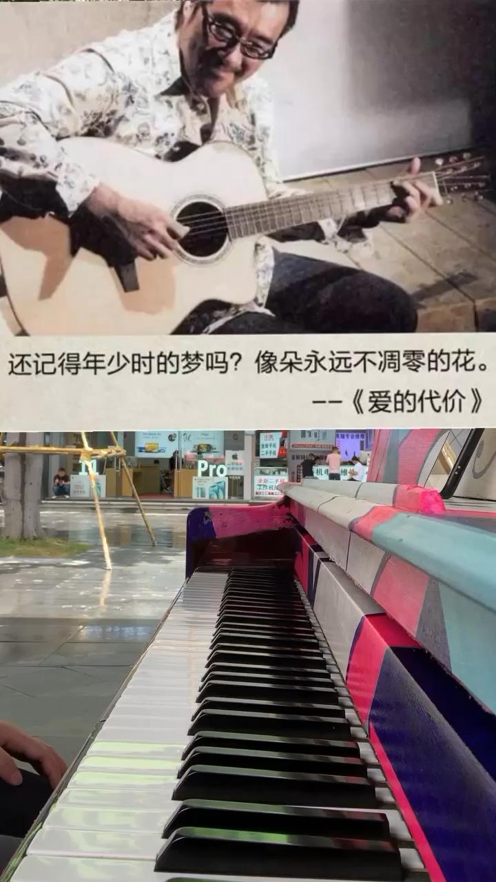 雨后街头随手弹《爱的代价》,节奏比较自由…演奏视频