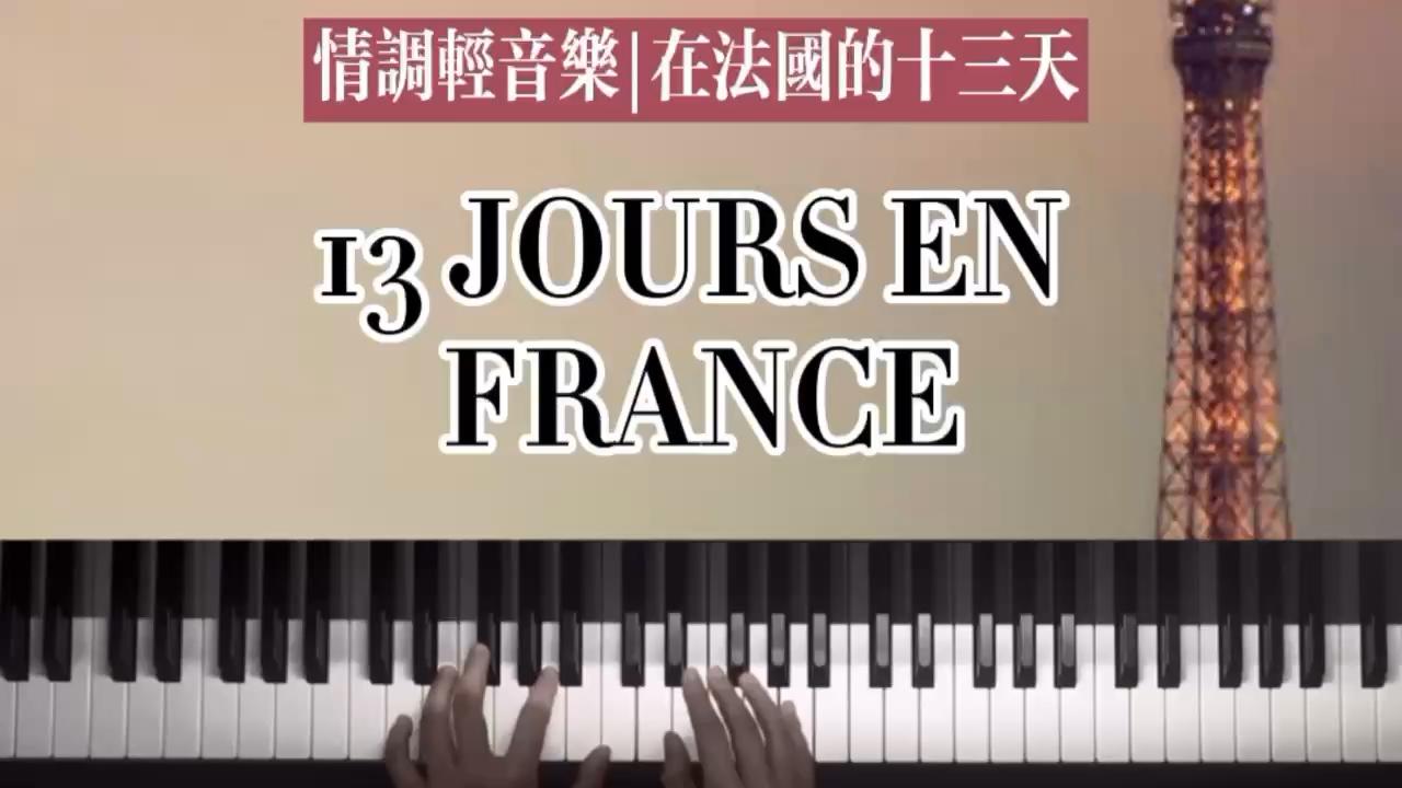 《在法国的十天》a小调唯美手版(带演奏视频+钢琴原声录制)演奏视频