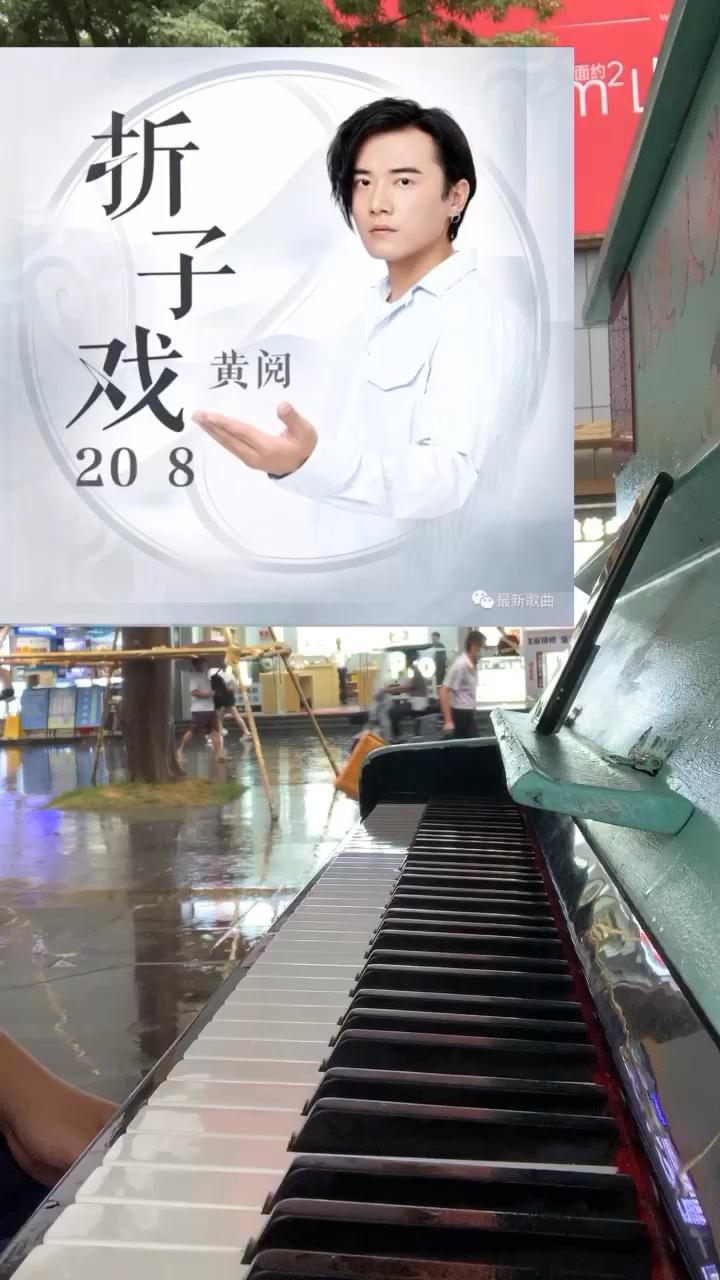 雨中街头随手弹黄阅《折子戏》,一首纪念张国荣的歌…演奏视频
