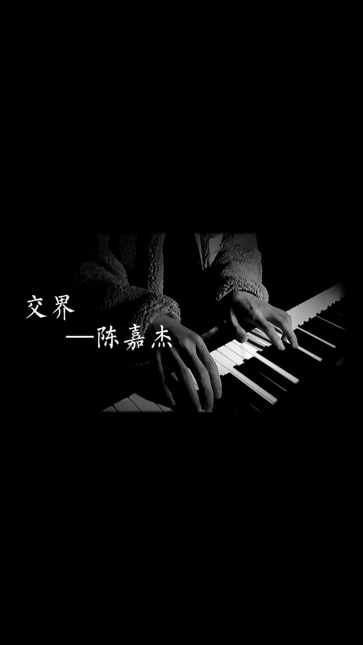 陈嘉杰-B调《交界》(原曲和弦+全新精编+一遍过)演奏视频