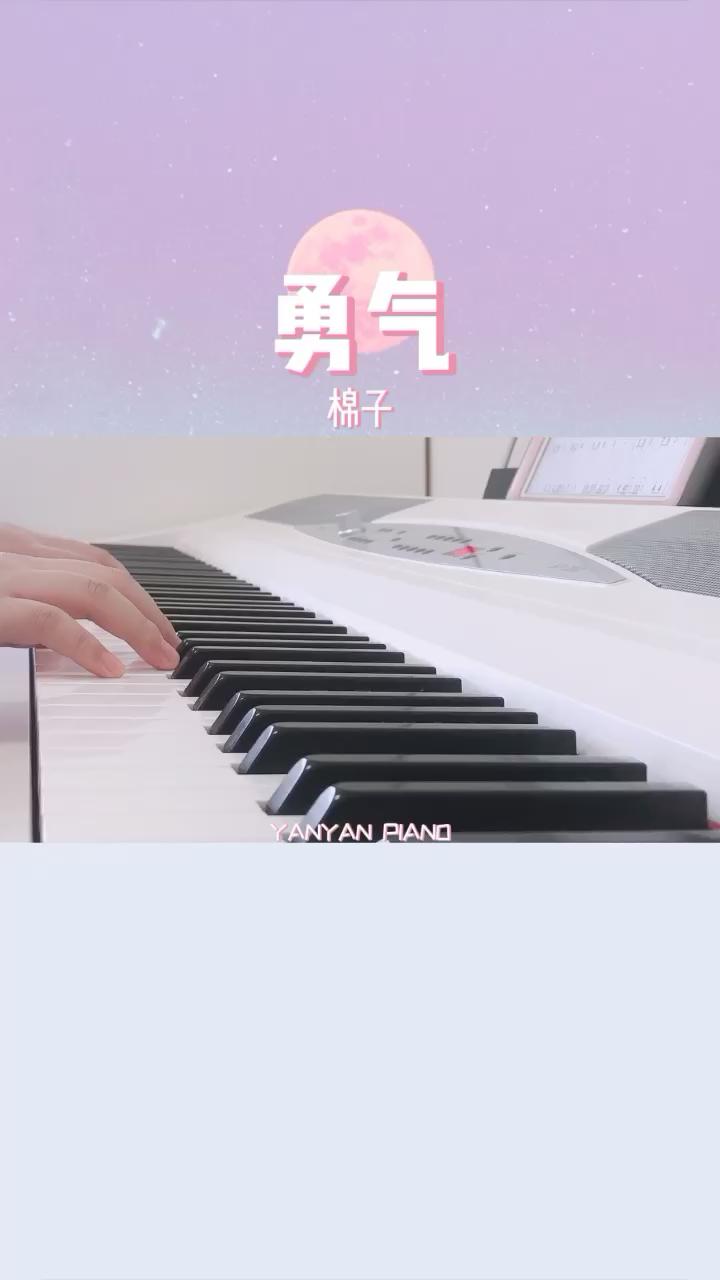 棉子【勇气】演奏视频