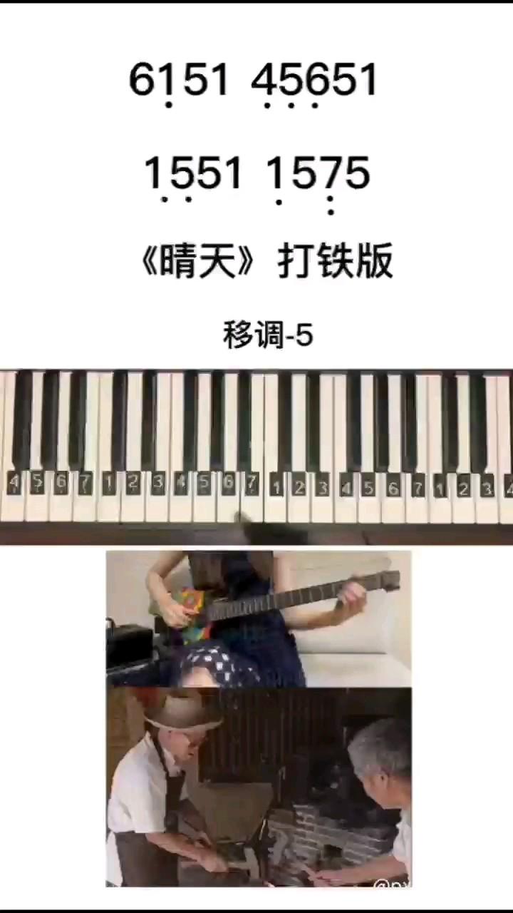 《晴天》钢琴简谱教程演奏视频