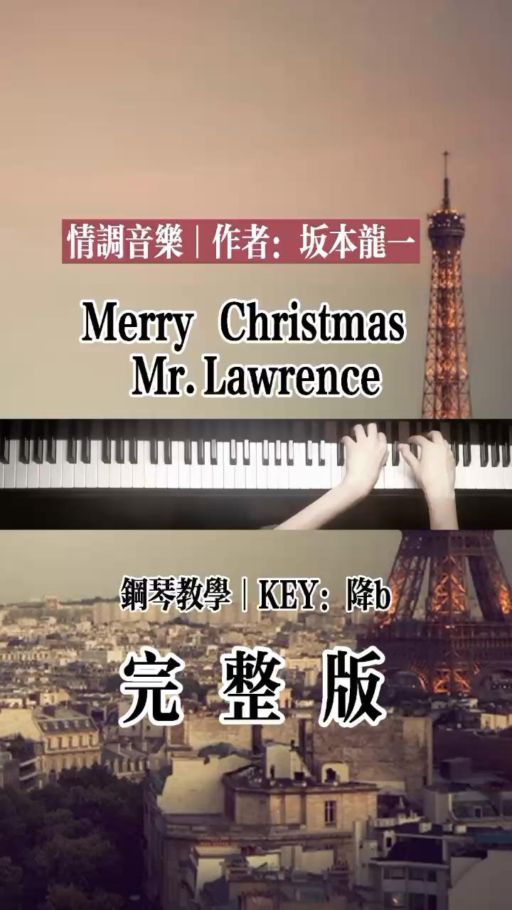 圣诞快乐劳伦斯《merry christmas mr lawrence》原调还原版——坂本龙一/主页有视频演示演奏视频