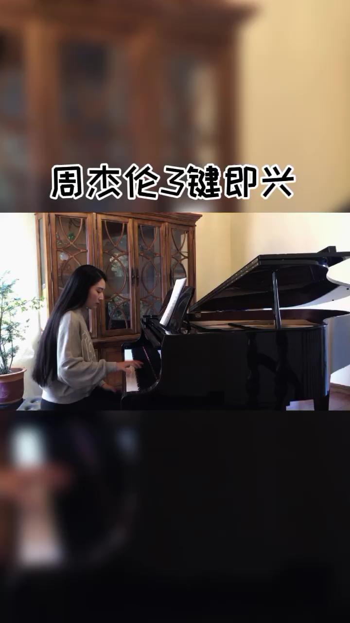 周杰伦《快乐大本营》即兴创作三键成曲3演奏视频