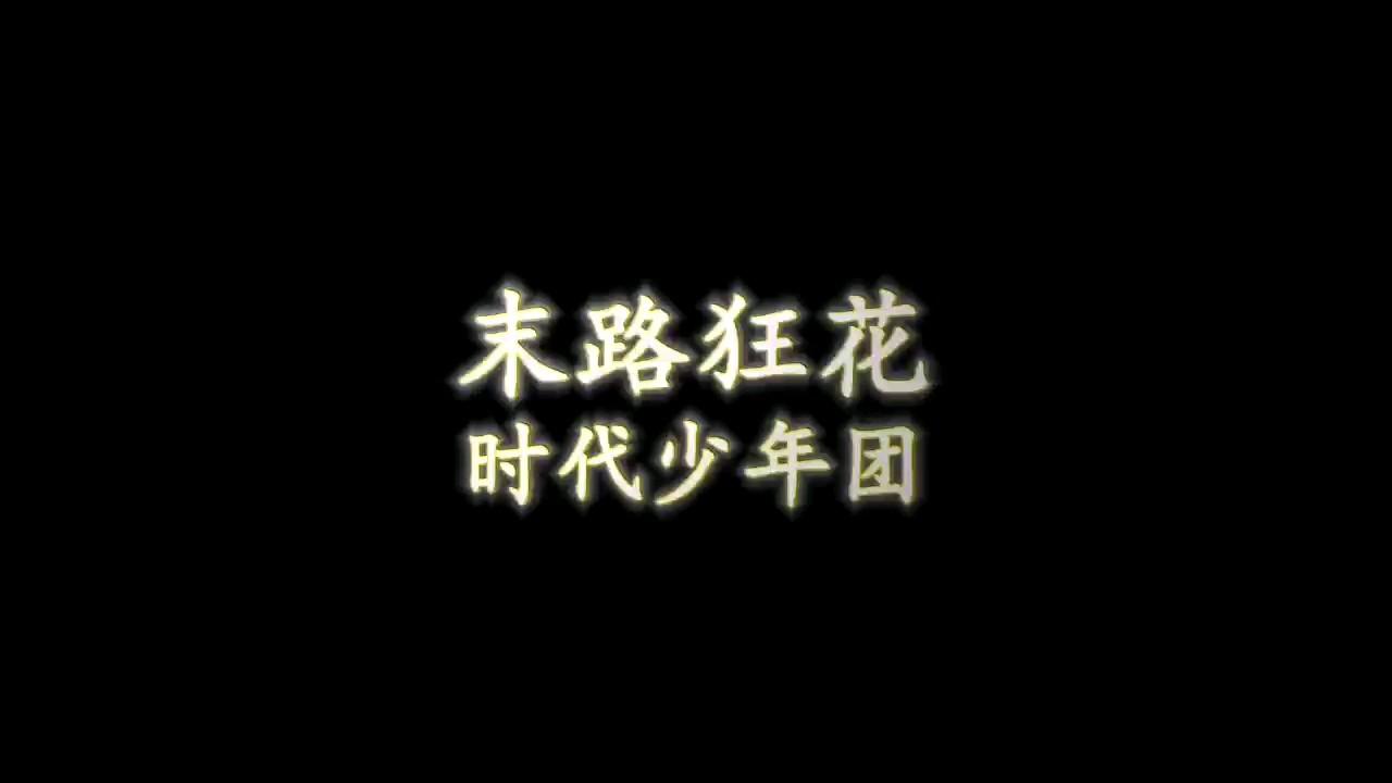 【钢琴神还原】末路狂花-TNT时代少年团(原唱:魏如萱)演奏视频