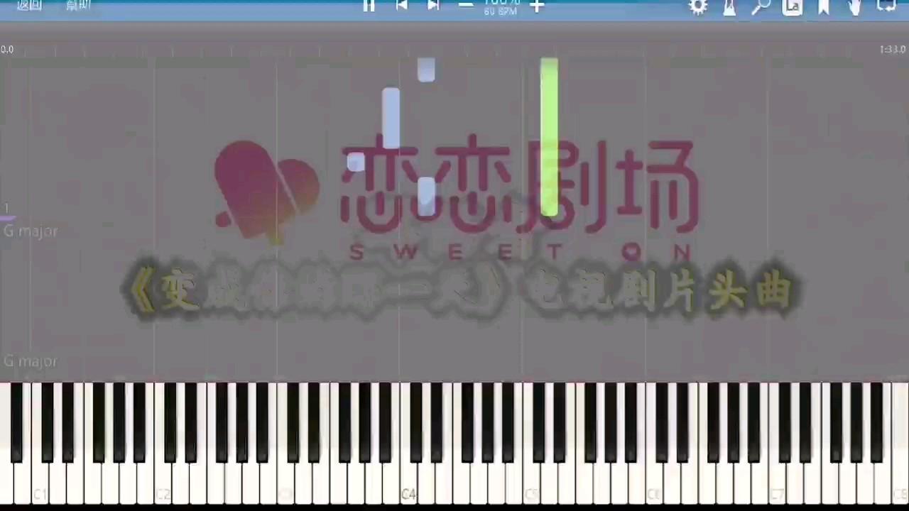 【钢琴唯美还原】耳语者-梁洁《变成你的那一天》片头曲演奏视频