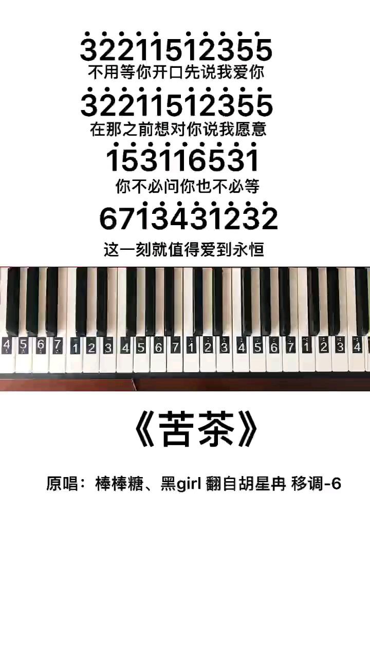 《苦茶》钢琴简谱教程演奏视频