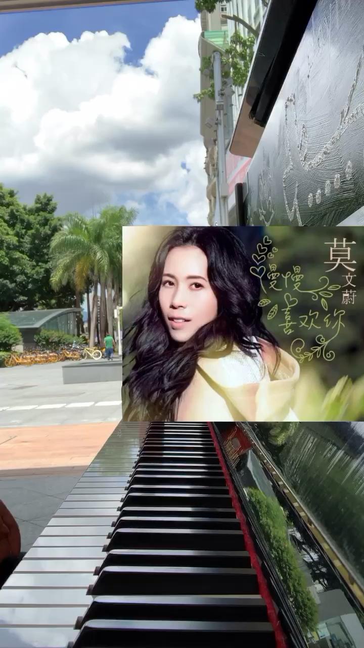 街头钢琴随手弹《慢慢喜欢你》…☀️演奏视频