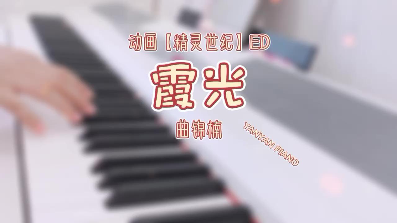 精灵世纪【霞光】好听易弹演奏视频