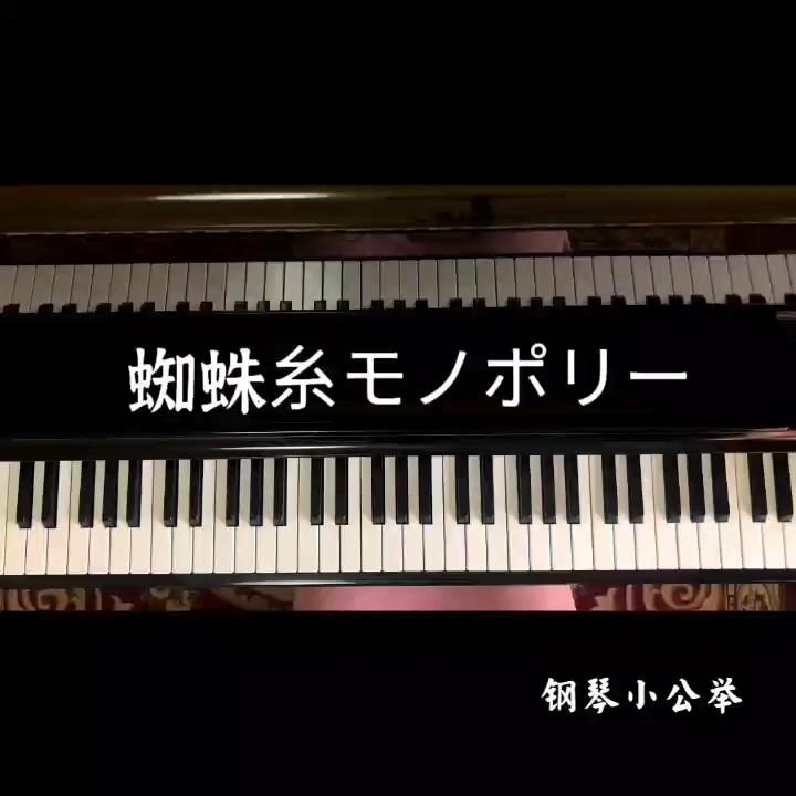 蜘蛛糸モノポリー (蜘蛛丝Monopoly)演奏视频