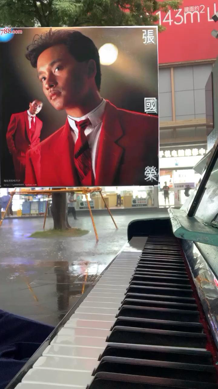 台风雨中街头随手弹张国荣《红蝴蝶》…🌧️🌀 连续几天的雨,适合哥哥的旋律…街头琴也都坏的差不多了,剩这台坚挺着,但高音A脱胶不响,限制了好多曲子…😞演奏视频