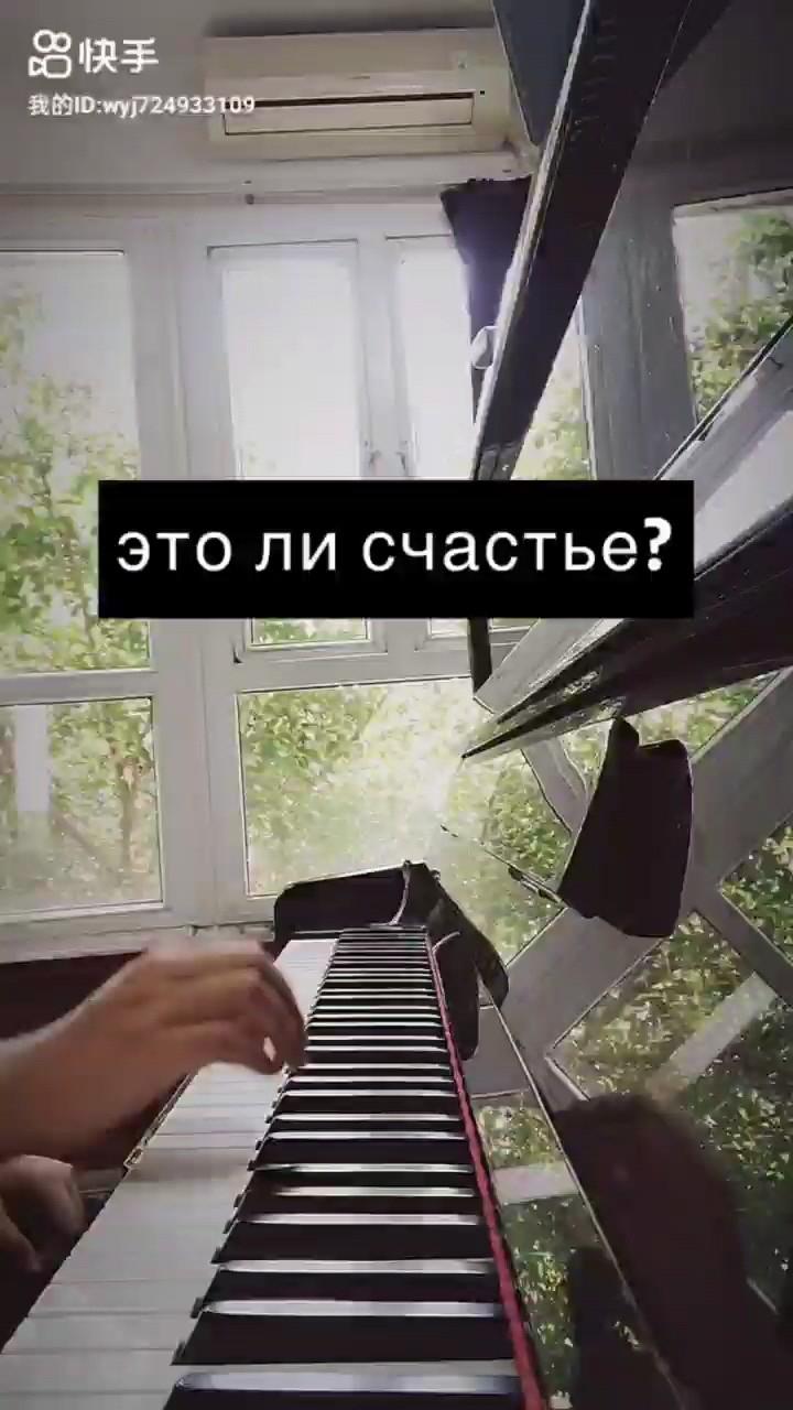 это ли счастье?演奏视频