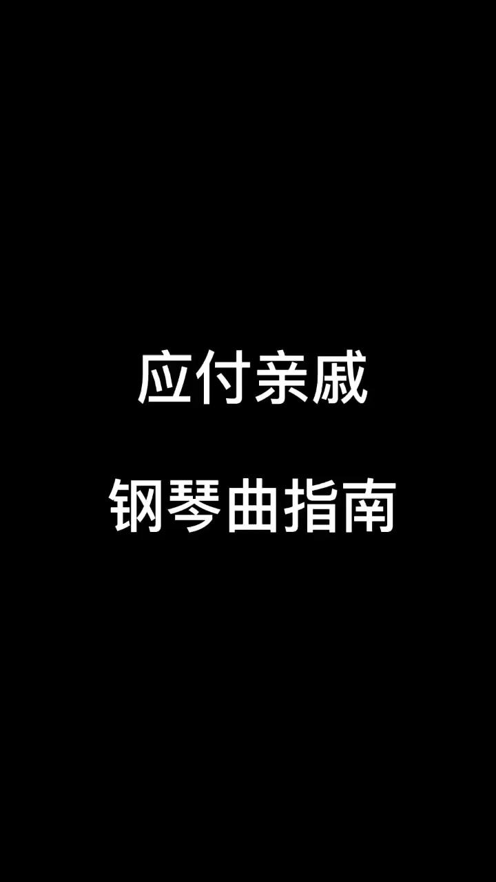 应付亲戚钢琴曲指南😂😂演奏视频